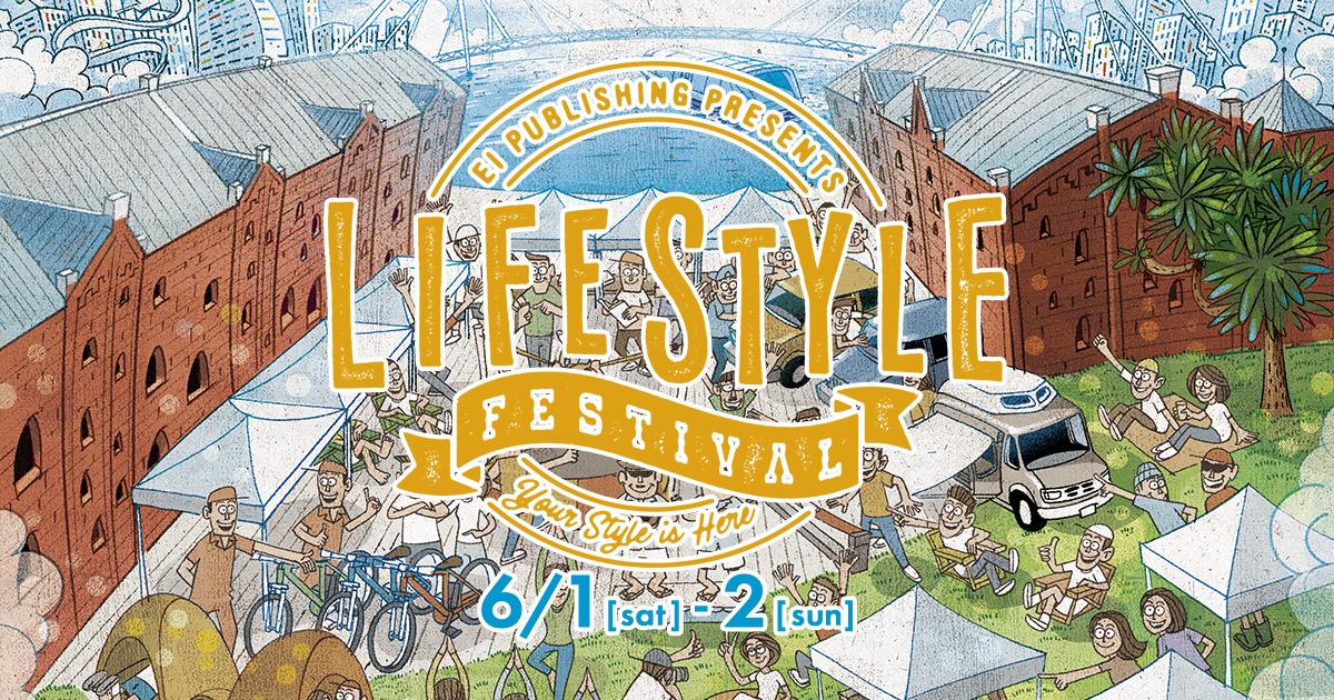 ライフスタイルフェスティバル2019 | 6月1日(土)・2日(日)横浜赤レンガ倉庫で開催! 家族みんなで楽しめる外遊び! | エイ出版社