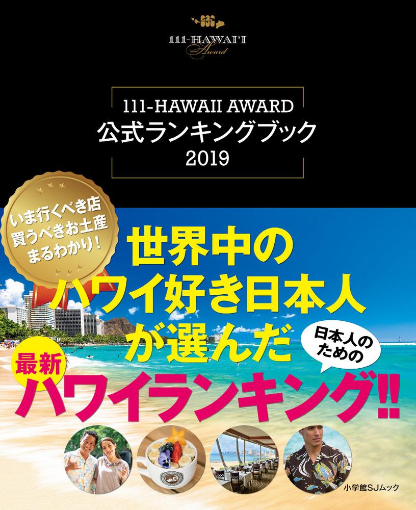 世界中のハワイ好き日本人が選んだ最新ハワイランキング!!   小学館