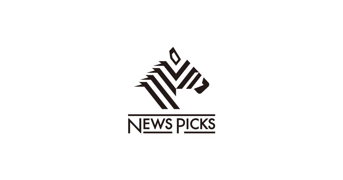 NewsPicks | 経済を、もっとおもしろく。