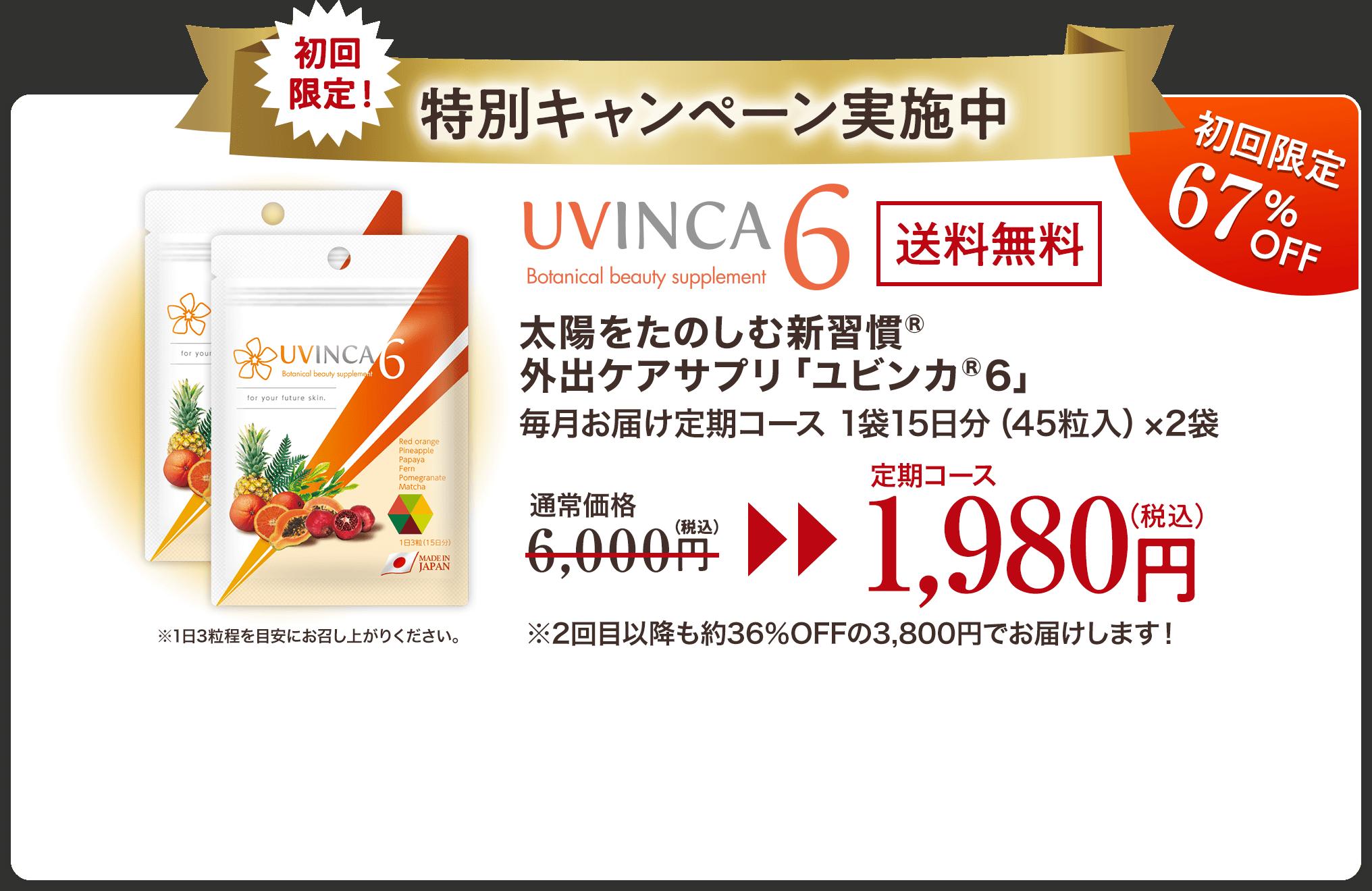 UVINCA6