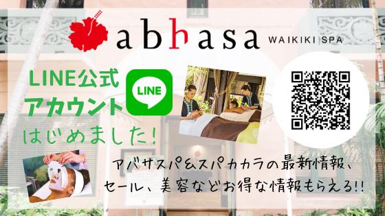 Abhasa Spa 公式LINE@ | ロミロミマッサージのアバサスパ - Abhasa Spa