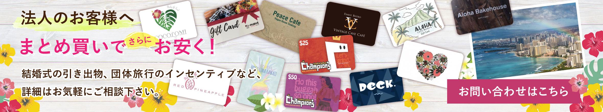 ハワイの人気ショップ・レストランのギフトカード販売サイト   LOCOPAL(ロコパル)