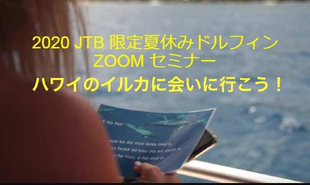 2020 JTB 限定夏休みドルフィン ZOOM セミナー  オアフ島  詳細   JTBハワイオプショナルツアー
