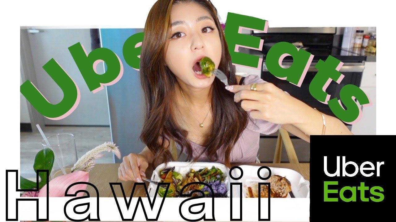 ウーバーイーツ in ハワイ【私の定番ランチ】【モッパン(?)】 - YouTube