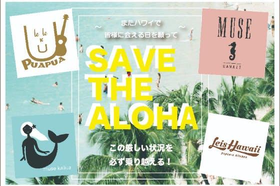 〜またハワイで会える日を願って〜 SAVE THE ALOHA - CAMPFIRE (キャンプファイヤー)