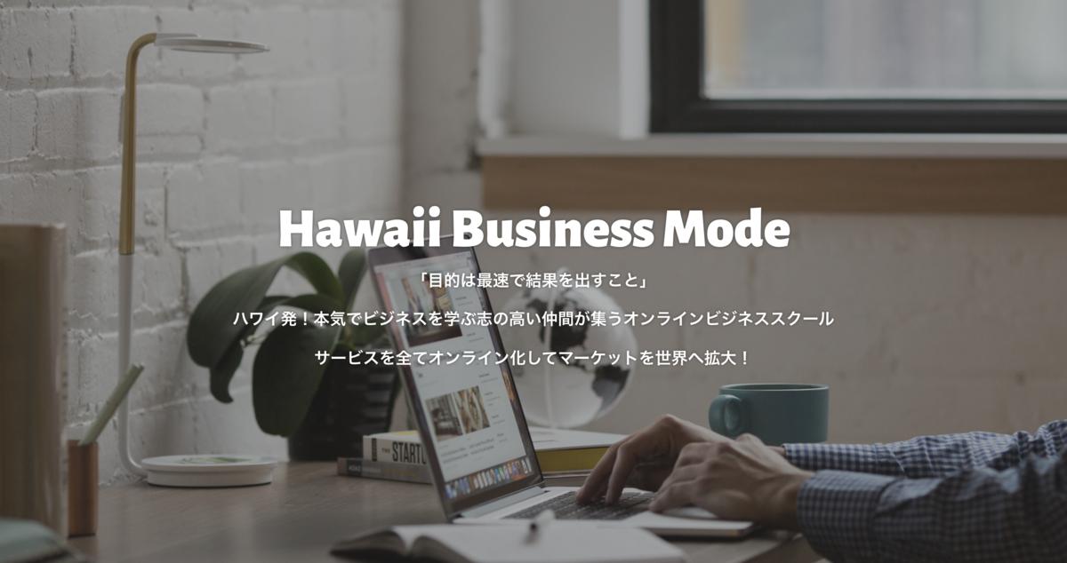 Hawaii Business Mode | ハワイビジネスモードはハワイ発信で本気でビジネスを学ぶ仲間が集うオンラインビジネススクールです