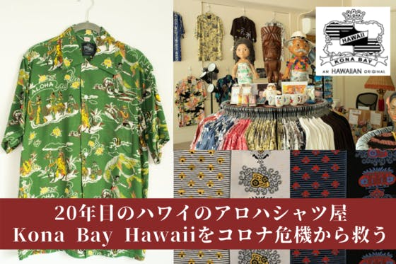 絶体絶命の危機!~20年目の、ハワイのアロハシャツ屋を、コロナ危機から救う !~ - CAMPFIRE (キャンプファイヤー)