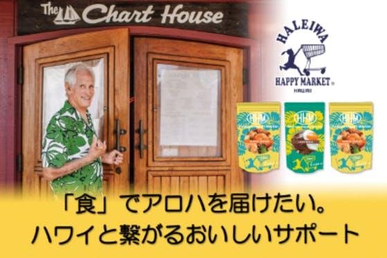 """""""食""""を通してハワイと日本の架け橋 """"サポートハワイ"""" チャートハウス - CAMPFIRE (キャンプファイヤー)"""