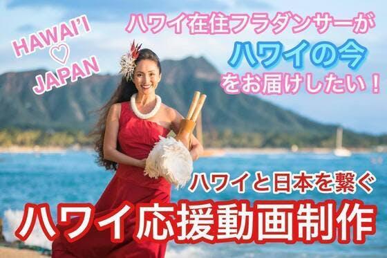 「ハワイの今」をタイムリーにお届けしたい!ハワイと日本を繋ぐ動画制作プロジェクト - CAMPFIRE (キャンプファイヤー)