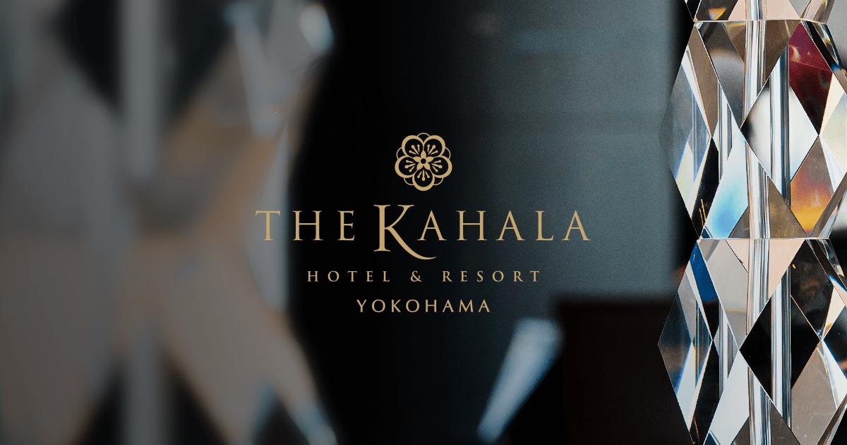 ザ・カハラ・ホテル&リゾート 横浜【公式】|THE KAHALA HOTEL & RESORT YOKOHAMA