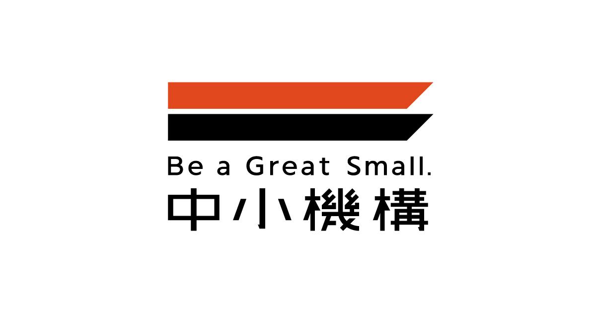 地域中小企業応援ファンド(スタート・アップ応援型) 中小機構