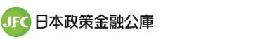 女性、若者/シニア起業家支援資金 日本政策金融公庫
