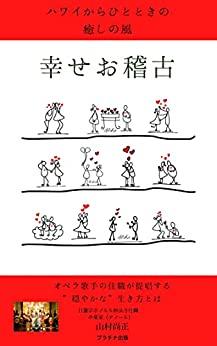 Amazon.co.jp: 幸せお稽古: ハワイからひとときの癒しの風 eBook : 山村尚正, ホノルル妙法寺: 本