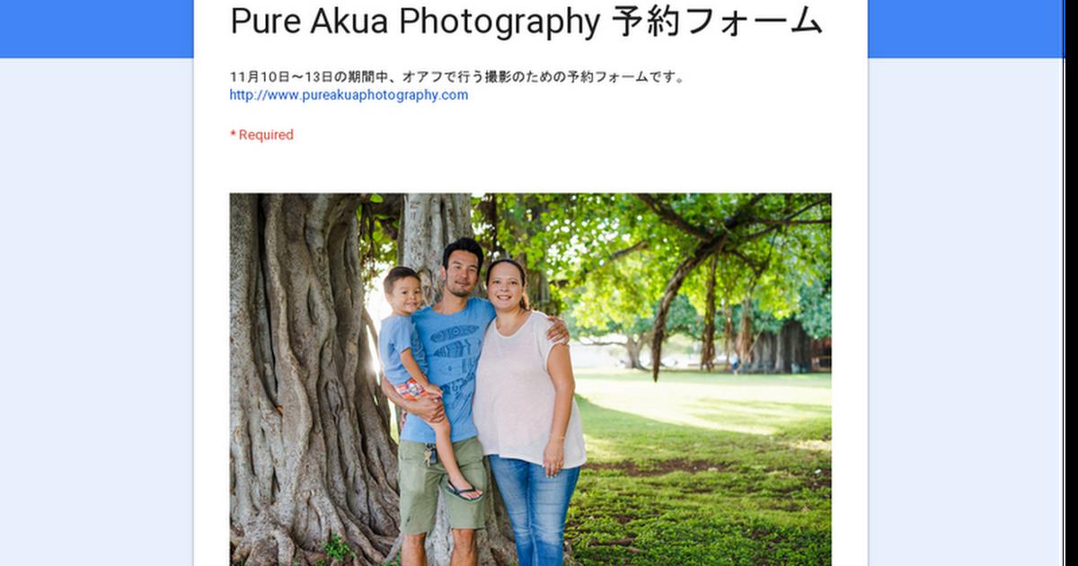 Pure Akua Photography 予約フォーム