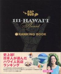 楽天ブックス: 111-HAWAII AWARD 公式 RANKING BOOK - 静岡新聞社 - 9784783826026 : 本