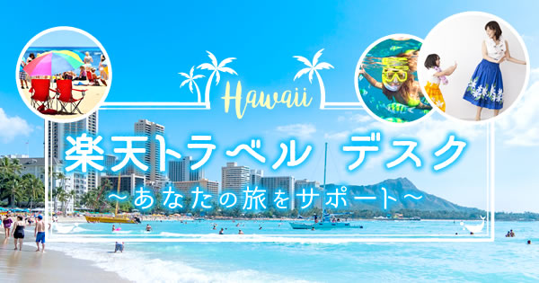 楽天トラベル デスクがハワイにOPEN!! 【楽天トラベル】