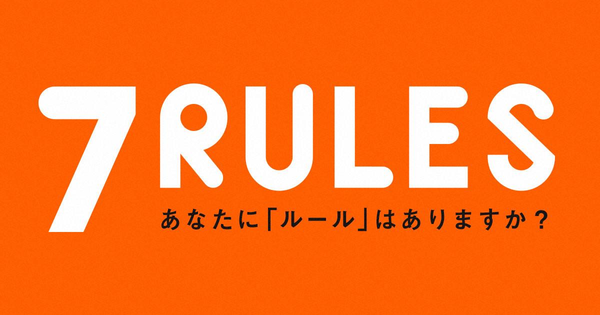 8月7日(火) | セブンルール | プログラム | 関西テレビ放送 カンテレ