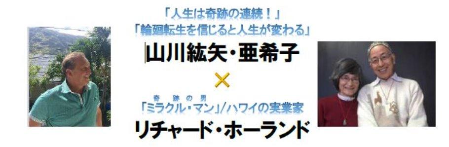 山川紘矢・亜希子×リチャード・ホーランド来日スペシャルトーク「最高に幸せで豊かな人生を創る方法」~今日、奇跡の起こし方教えます    Peatix
