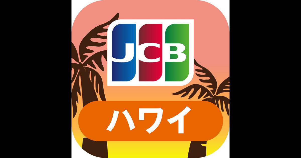 ハワイ旅行をおトクに!優待情報が満載の JCBハワイガイドを App Store で