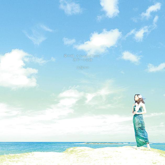 大塚みか「愛の唄 -A Song of Love- / 君がいる奇跡 - EP」をApple Musicで