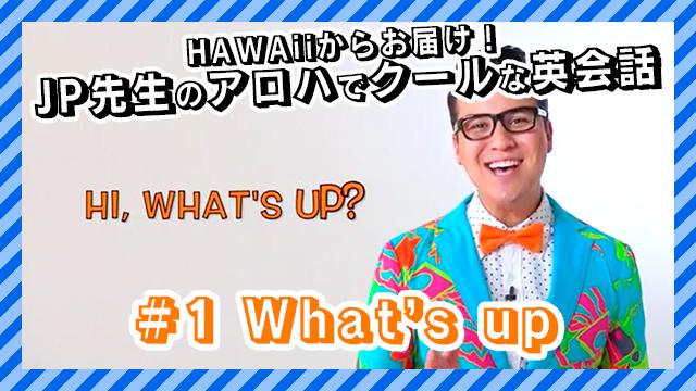 HAWAiiからお届け!JP先生のアロハでクールな英会話!#1 What's up | WONDER!スクール