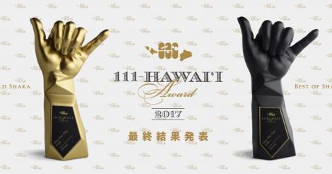 111 HAWAII AWARD 日本人が選ぶハワイ1位のお店が決定!【ファッション・ビューティ・レジャー部門】111ハワイアワード最終結果発表! | ALOHA GIRL